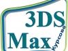 3DSMax_2.jpg