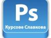 5_PHOTOSHOP_L.jpg